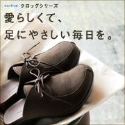 【新作】アーチフィッターカフェクロッグ、新色とともに堂々発売!
