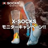 高機能ソックス「X-SOCKS」のGOLDWIN WEB STORE