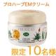 【自然派化粧品】【10名限定】プロハーブクリームモニター募集!