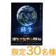 イベント「【東京開催】映画「蘇生」上映会&イベント無料ご招待!」の画像