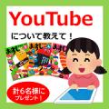 【3~6歳】子どもとYouTubeついて教えて!【おすしドリル 計6名様プレゼント】/モニター・サンプル企画
