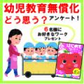 「幼児教育無償化」みんなの意見きかせて!【お好きな幼児ワークプレゼント♪】/モニター・サンプル企画