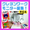 2~3歳向け「クレヨンワーク」モニター計6名募集!/モニター・サンプル企画