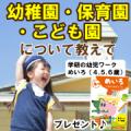 「幼稚園・保育園・こども園」について教えて!6名様に幼児ワークめいろプレゼント/モニター・サンプル企画
