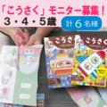 【こうさくワークモニター募集】計6名様/モニター・サンプル企画