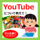 イベント「【3~6歳】子どもとYouTubeについて教えて!【おすしドリル 計6名様プレゼント】」の画像