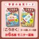 イベント「『こうさく 3〜4歳/4〜6歳』  計6名様モニター募集!」の画像