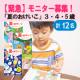 【緊急】3~5歳向け「夏のおけいこ」モニター計12名募集!
