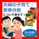 イベント「【2~5歳】夫婦の子育て・家事分担について教えて!【おすしドリル計6名様プレゼント】」の画像