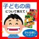 イベント「【3~6歳】子どもの歯について教えて!【おすしドリル計6名様プレゼント】」の画像