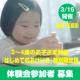 【3月16日】 『2〜4歳 はじめてのおけいこ特別限定版』体験会参加者募集です!