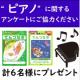 「ピアノ(習い事)」に関するアンケート【てんつなぎブック 計6名様プレゼント】