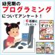 幼児期の「プログラミング」アンケート!【こども知能パズル6名様にプレゼント】/モニター・サンプル企画