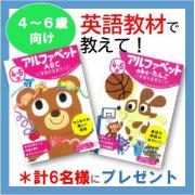 「4~6歳向け英語教材」について教えて!【えいごワーク計6名様プレゼント】