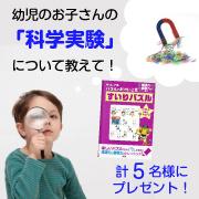 「幼児のお子さんの「科学実験」について教えて!【すいりパズル 計5名様プレゼント】」の画像、学研の幼児ワーク(株式会社学研プラス)のモニター・サンプル企画