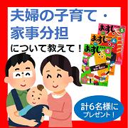 【2~5歳】夫婦の子育て・家事分担について教えて!【おすしドリル計6名様プレゼント】