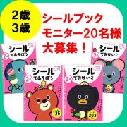 【1~4歳向け】シールブックモニター大募集【20名】