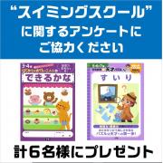 「スイミングスクール」に関するアンケート【すいりブック 計6名様プレゼント】