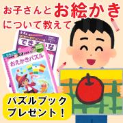 「お子さんと「お絵かき」について教えて!【計6名様にパズルブックプレゼント!】」の画像、学研の幼児ワーク(株式会社学研プラス)のモニター・サンプル企画