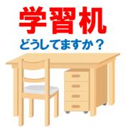 小学生ママ・パパ教えて!学習机どうしてますか? Amazonギフト券1000円プレゼント!