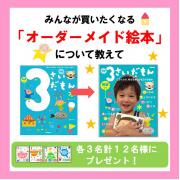 【0~3歳】買いたくなる『オーダーメイド絵本』について教えて!【ポケット知育絵本 計12名様プレゼント】