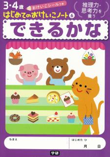 学研の幼児ワーク(株式会社学研プラス)の取り扱い商品「3・4歳 はじめてのおけいこノート⑥ できるかな」の画像