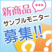 【新商品サンプルモニター募集】感想と写真を送ってください!