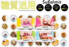 株式会社Libeiroの取り扱い商品「シュガリミット」の画像
