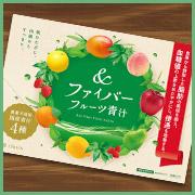 株式会社Libeiroの取り扱い商品「&ファイバーフルーツ青汁」の画像