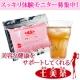 イベント「【ダイエット企画】夏はダイエットに最適!七美茶ですっきりスリムしませんか?」の画像