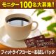 イベント「血糖値が気になる方必見!「フィットライフコーヒー」お試し限定100名様」の画像