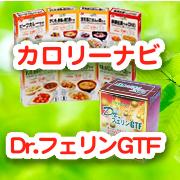 クロムフェリン クロムラクトフェリン食品  糖尿病  サプリメント