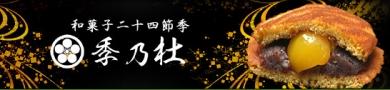 和菓子二十四節季 季乃杜(ときのもり)