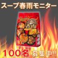 ☆選べるスープ春雨 スパイシーHOT☆ モニター100名募集!/モニター・サンプル企画