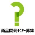 『即席みそ汁』 新商品の試作品モニター募集/モニター・サンプル企画