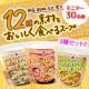 イベント「【新商品】 「12種の素材をおいしく食べるスープ」3種セットでモニター募集!」の画像