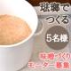 イベント「子供と一緒に琺瑯でつくる味噌作りモニター募集」の画像