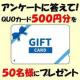【クオカード500円分を50名に!】☆簡単アンケート☆