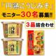 『円熟シリーズ』3品詰め合わせ!モニター30名募集♪/モニター・サンプル企画