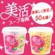 イベント「【新商品】 「美活スープ春雨(2個セット)」モニター50名様募集!」の画像