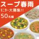 イベント「【急募】 「スープ春雨」試食モニター大募集!! +謝礼付」の画像