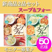 「【新商品セット♪】選べるスープ&フォー 赤のアジアンスープ/緑のアジアンスープ」の画像、ひかり味噌株式会社のモニター・サンプル企画