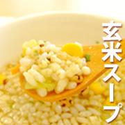 玄米と5種の穀物をおいしく食べるスープ<br />