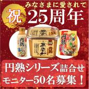☆★祝・円熟25周年★☆  「味噌」「液体みそ」「即席みそ汁」モニター募集!