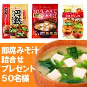 ひかり味噌株式会社の取り扱い商品「即席みそ汁詰合せ」の画像