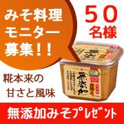 【無添加みそプレゼント】 みそ料理モニター大募集!