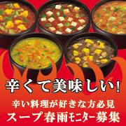 「辛いスープ春雨」試食モニター大募集!! +謝礼付