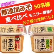【期間限定】 「無添加みそ」の食べ比べモニター募集!