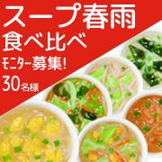 選べるスープ春雨12食