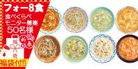 【新春福袋付】 フォー8種食べくらべモニター募集